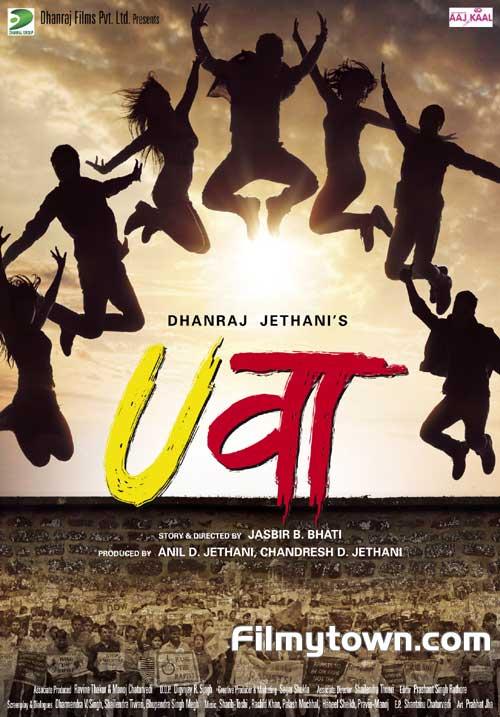 UVA Film Poster