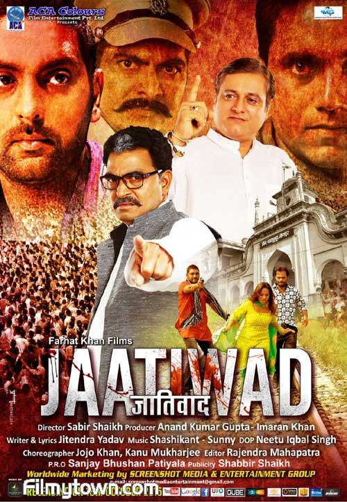 Jaatiwad - hindi movie review