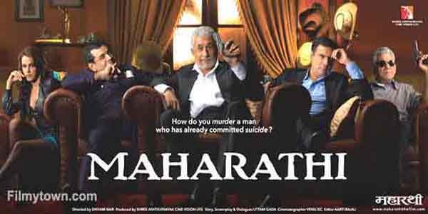 Maharathi, movie review