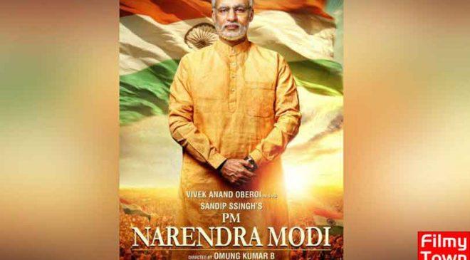 Trailer of the film PM Narendra Modi out!