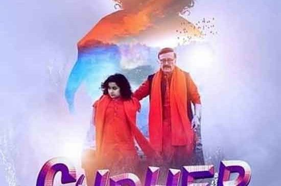 CYPHER: Shunya Se Shikhar Tak – movie review