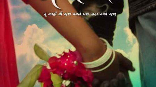 Bablee Marathi
