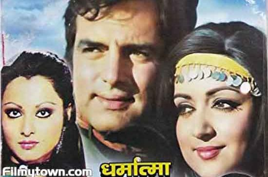 Dharmatma (1975)