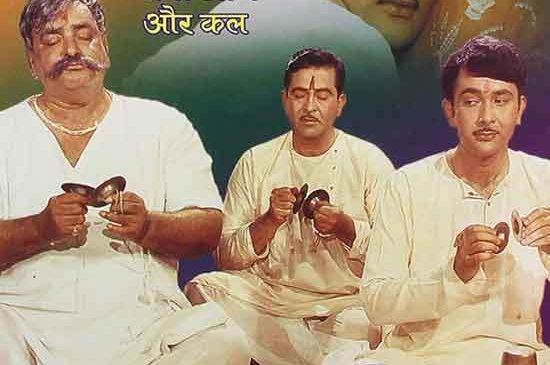 Kal Aaj Aur Kal – The Generation Gap