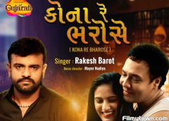 Rakesh Barot releases Kona Re Bharose on SAREGAMA Gujarati