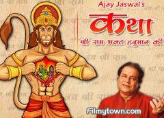 KATHA SHRI RAM BHAKT HANUMAN KI in Anup Jalota's mellow voice
