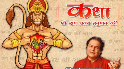 Katha Shri Ram Bhakt Hanuman Ki by Anup Jalota
