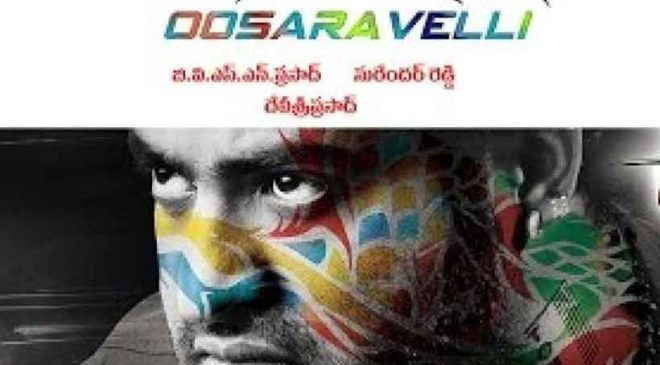 TIPS bags the Hindi remake rights of Telugu Blockbuster OOSARAVELLI