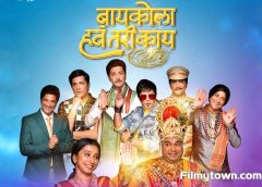 BAYKOLA HAVA TARI KAY – MX Player's Exclusive Marathi Series trailer launched
