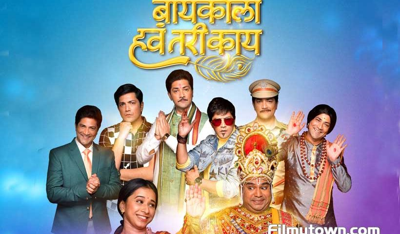 Baykola Hava Tari Kay MX Player Marathi Web Series