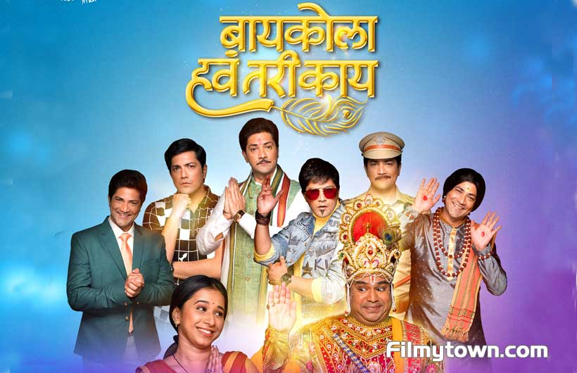 Baykola Hava Tari Kay MX Player Marathi Web Series