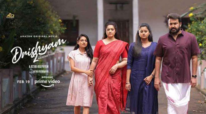 Drishyam 2 – Malayalam film review