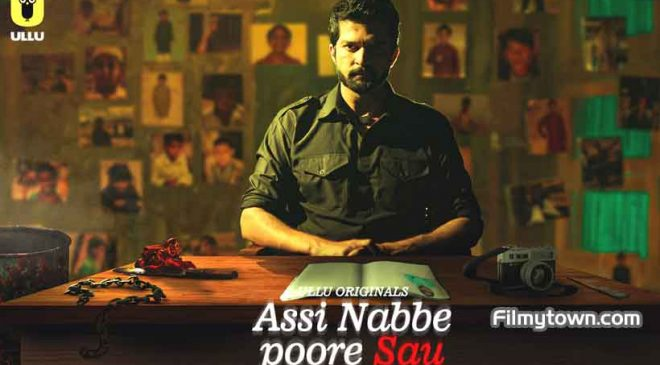 Assi Nabbe Poore Sau is a rousing tale of a demon who was unfortunately born as a human