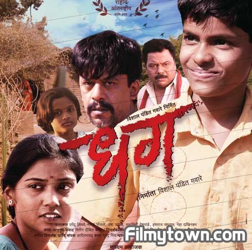 Dhag - Marathi film