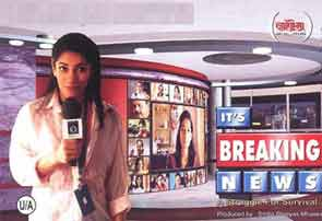 Its Breaking News, movie review