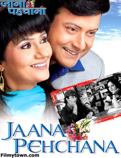 Jaana Pehchana - movie review