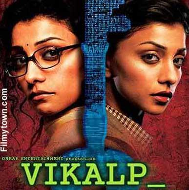 Vikalp, movie review