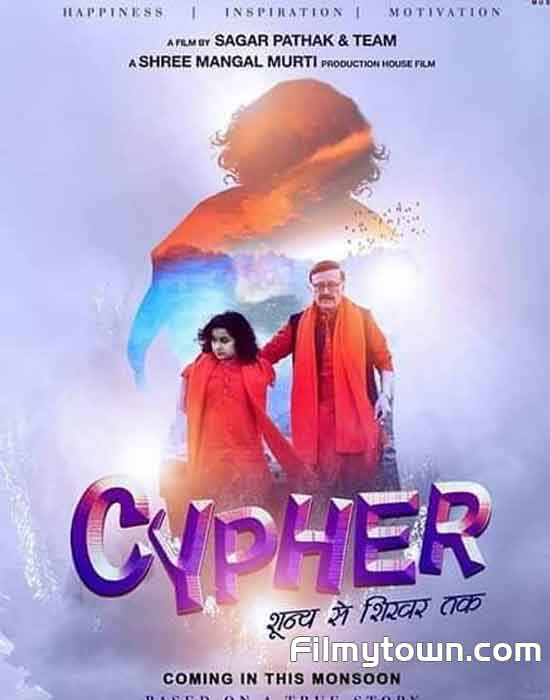 Cypher movie review