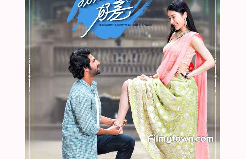 Love story of Indian Boy and Hongkong Girl - My Indian Boyfriend